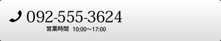 092-555-3624|営業時間10:00~17:00