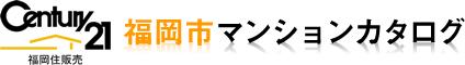 福岡市マンションカタログ